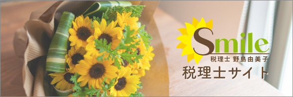 野島由美子ビジネスブログ